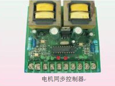 電機同步控制器