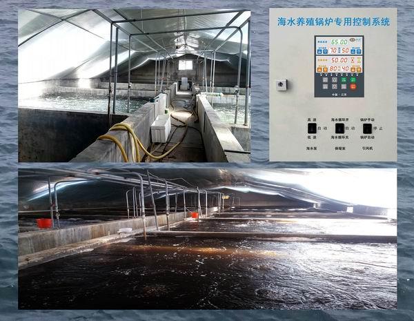 海水養殖專用鍋爐控制系統